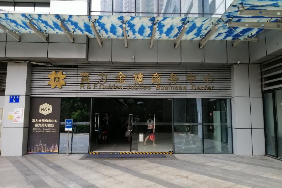 富力金禧商务中心